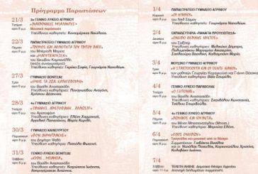 3ο Μαθητικό Φεστιβάλ Θεάτρου στο Αγρίνιο