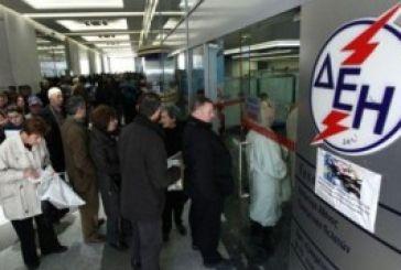 Δυτική Ελλάδα: Στις 400.000 οι ανεξόφλητοι λογαριασμοί της ΔΕΗ