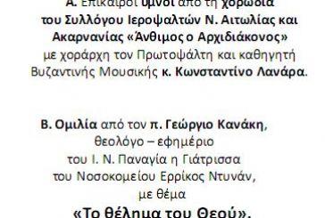 Εκδήλωση Συλλόγου Ιεροψαλτών Ν. Αιτ/νίας