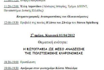 Διημερίδα συλλόγου φοτητών ΔΠΠΝΤ αύριο και μεθαύριο 31/03 και 01/04
