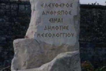 Mακρυπίδης: Να λειτουργήσει η Διεθνής Ακαδημία της Ελευθερίας