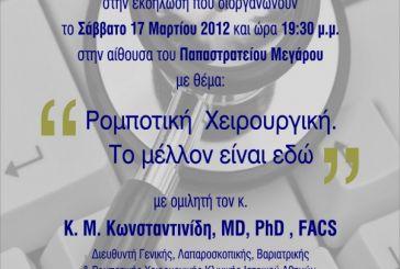 """Εκδήλωση με θέμα""""Ρομποτικη Χειρουργική.Το μέλλον είναι εδώ"""""""