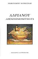 «Τα απομνημονεύματα του Αδριανού» στη Λέσχη Ανάγνωσης