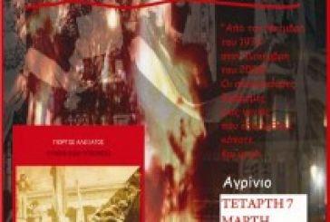 Παρουσίαση πολιτικού μυθιστορήματος: «Η παράξενη υπόσχεση»
