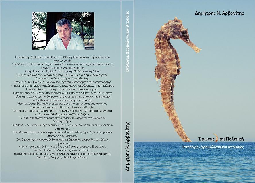 """Παρουσίαση του βιβλίου""""Ερωτας και Πολιτική"""""""