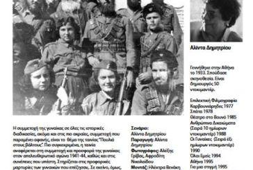 Aφιέρωμα στις γυναίκες που συμμετείχαν στην Κατοχή & την Εθνική Αντίσταση