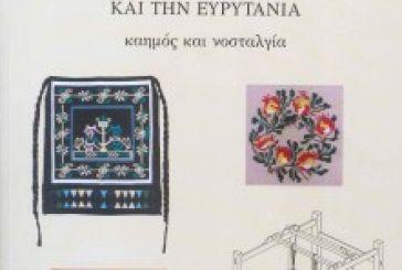"""Σάββατο 24 Μαρτίου:""""Η Υφαντική τέχνη στην Αιτωλοακαρνανία-Ευρυτανία"""""""