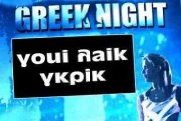 """Greek Νight"" σήμερα στο  Butter Βoutique"