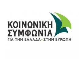 """200 εγγραφές ήδη στην """"Κοινωνική Συμφωνία"""" του Αγρινίου"""