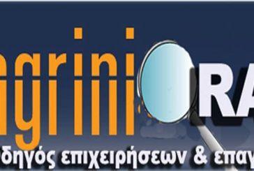 ΑγρινιΌραμα: O οδηγός επιχειρήσεων και αγοράς του agrinionews