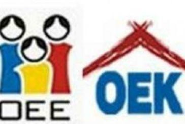 Στον ΟΑΕΔ οι εργαζόμενοι σε ΟΕΚ και Εργατική Εστία