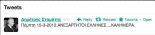 Μέσω  Twitter προμηνύει τη συνεργασία με Καμμένο;