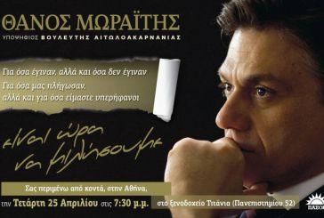 Aύριο Τετάρτη ο Θάνος Μωραΐτης μιλάει στην Αθήνα