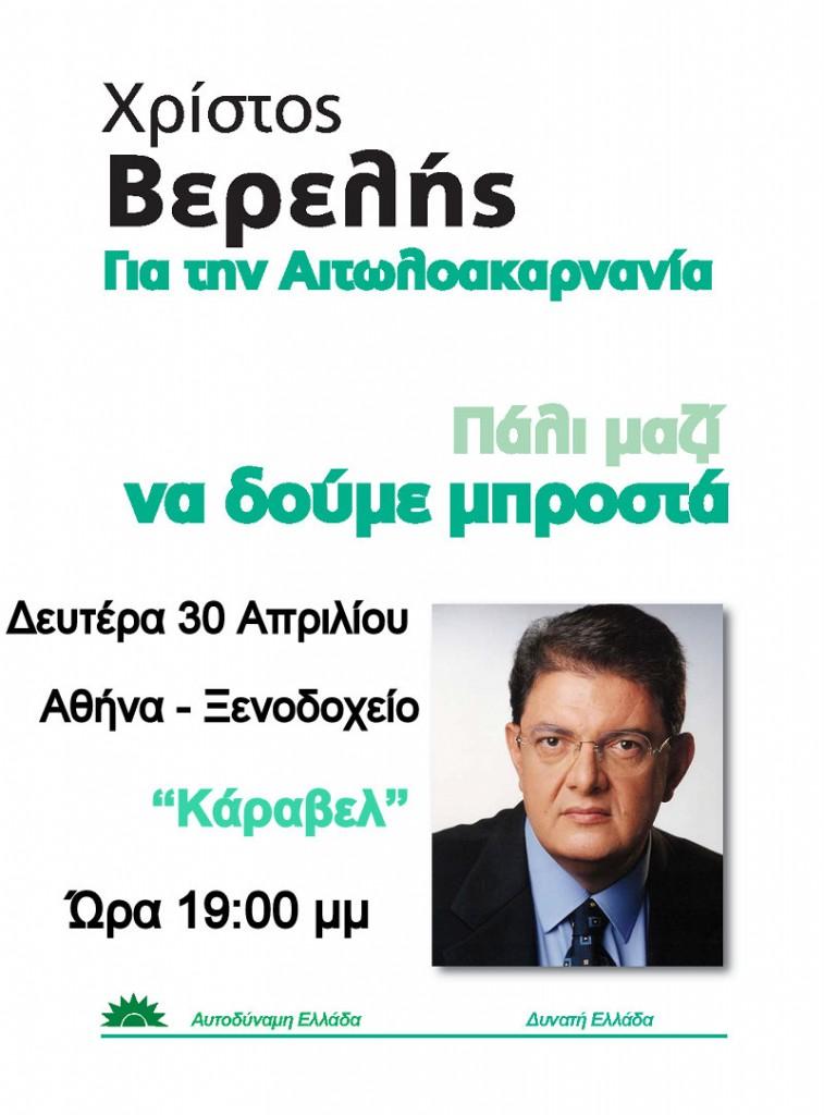 Ομιλία Βερελή τη Δευτέρα στην Αθήνα