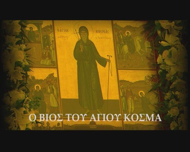 Παρουσιάζεται την Παρασκευή ο οπτικοακουστικός δίσκος για τον Κοσμά τον Αιτωλό