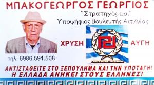 Πέθανε ο υποψήφιος με τη Χρυσή Αυγή Μπακογεώργος Γιώργος