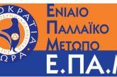 Ανακοίνωση τoυ ΕΠΑΜ Αγρινίουγια τοΚέντρο ΥγείαςΚατούνας