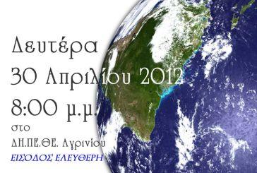 Εκδήλωση για την Παγκόσμια Ημέρα της Γης