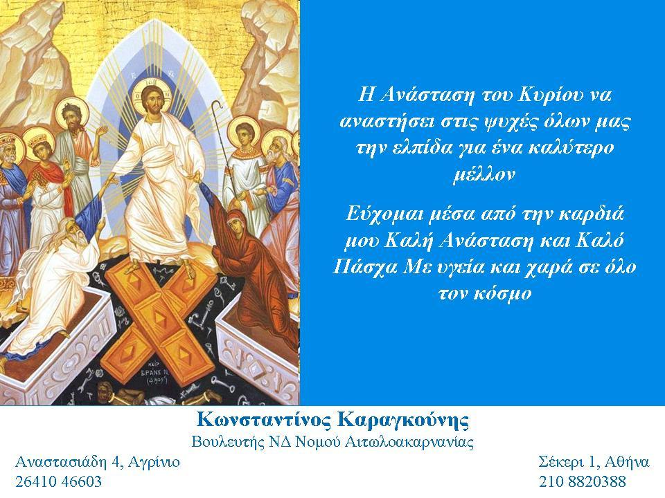 Ευχές από τον Κωνσταντίνο Καραγκούνη, βουλευτή Αιτωλοακαρνανίας της ΝΔ