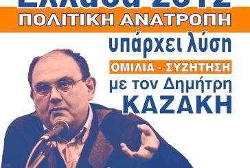 Ομιλία του Δημήτρη Καζάκη στο Μεσολόγγι