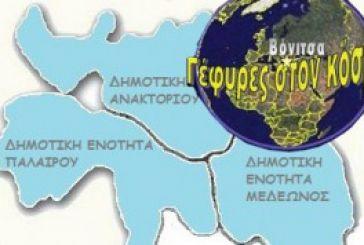 Προσλήψεις στο  Δήμο Ακτίου – Βόνιτσας