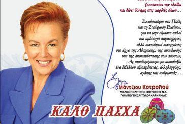 Ευχές από την Έλενα Μάνζιου Κοτρολού, πολιτευτή Αιτωλοακαρνανίας με τη ΝΔ