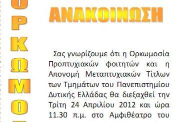 Ορκωμοσία την ερχόμενη Τρίτη στο Πανεπιστήμιο του Αγρινίου