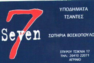 Υποδήματα-Τσάντες: Σωτηρία Βοσκοπούλου