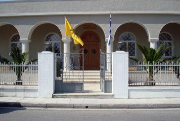 Κλειστά από 14 έως 18 Αυγούστου τα γραφεία της Μητρόπολης στο Μεσολόγγι