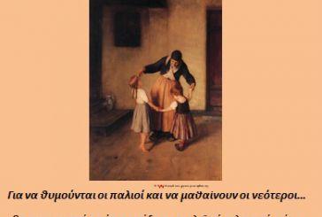 Εκδήλωση του Παραδοσιακού Καλλτεχνικού Εργαστηρίου Αγρινίου