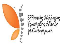 «Οστεοπόρωση, η σιωπηλή επιδημία» θέμα εκδήλωσης στο Αγρίνιο