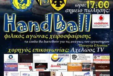 Παναιτωλικός-ΑΕΚ σε αγώνα χάντμπολ με φιλανθρωπικό σκοπό