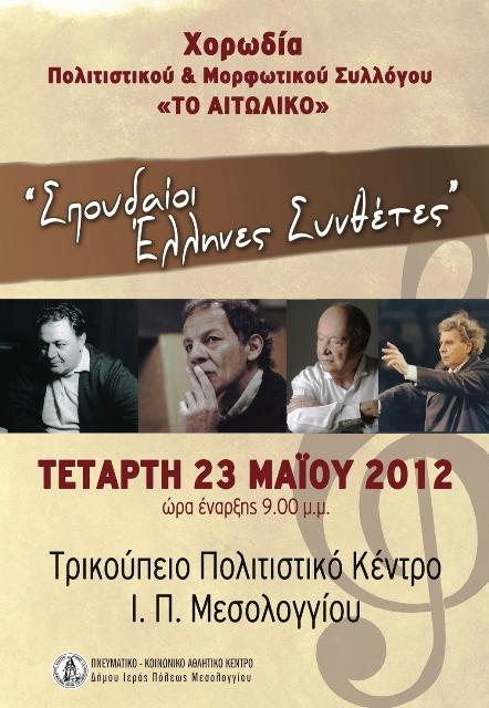 Xορωδιακή παράσταση «Σπουδαίοι Έλληνες Σύνθετες