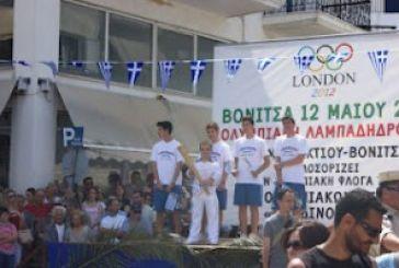 Η Ολυμπιακή Φλόγα στη Βόνιτσα
