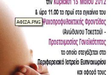 Εγκαίνια Κέντρου Ανώδυνου τοκετού και προετοιμασίας Γονεϊκότητας.