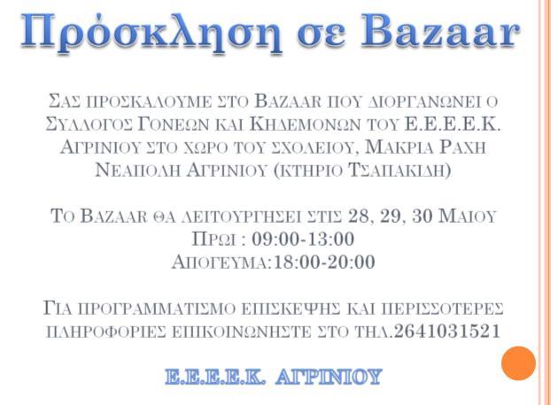 Βazaar στο Ε.Ε.Ε.Ε.Κ. Αγρινίου