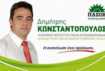 Δ.Κωνσταντόπουλος: Διακύβευμα είναι η αυθυπαρξία και η προοπτική της χώρας