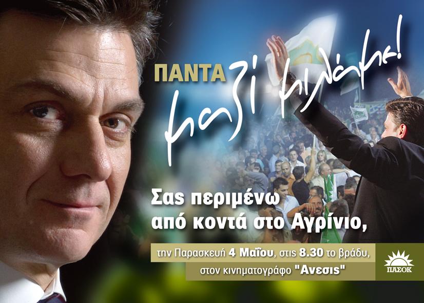 """Προεκλογική συγκέντρωση Θάνου Μωραΐτη στο """"Άνεσις"""""""