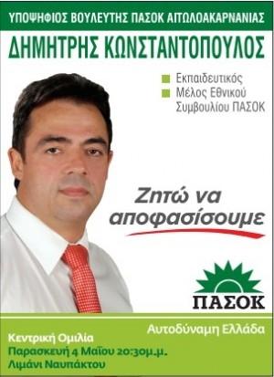 Μιλάει στη Ναύπακτο απόψε ο Κωνσταντόπουλος