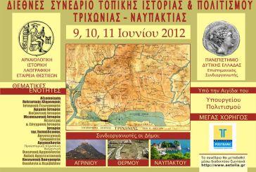 Διεθνές Συνέδριο Τοπικής Ιστορίας & Πολιτισμού Τριχώνιας και Ναυπακτίας