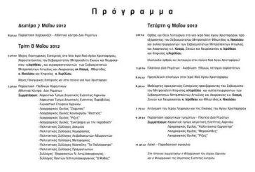 Πρόγραμμα εορτασμού του Πολιούχου του Αγρινίου