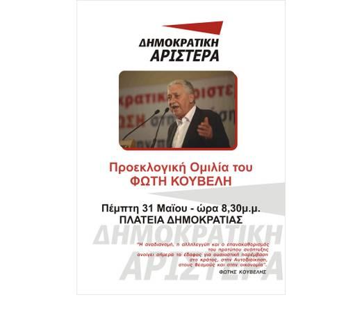 Μιλάει την Πέμπτη στο Αγρίνιο ο Κουβέλης