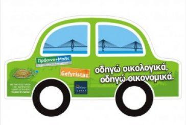 «Πράσινο καραβάνι» Πάτρα – Ναύπακτος για την οικολογική οδήγηση