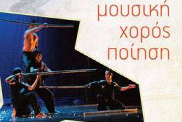 Μουσικοθεατρική παράσταση στο Μεσολόγγι