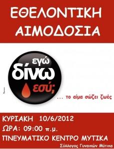 Εθελοντική αιμοδοσία Συλλόγου Γυναικών Μύτικα