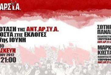 Εκδήλωση της ΑΝΤ.ΑΡ.ΣΥ.Α. στο Αγρίνιο