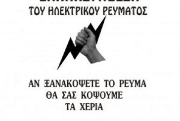 "H ""Πρωτοβουλία κατοίκων Αγρινίου ενάντια στα χαράτσια"" ενημερώνει"