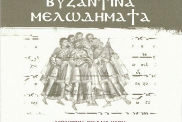 «Βυζαντινά Μελωδήματα» την Κυριακή στο Παπαστράτειο