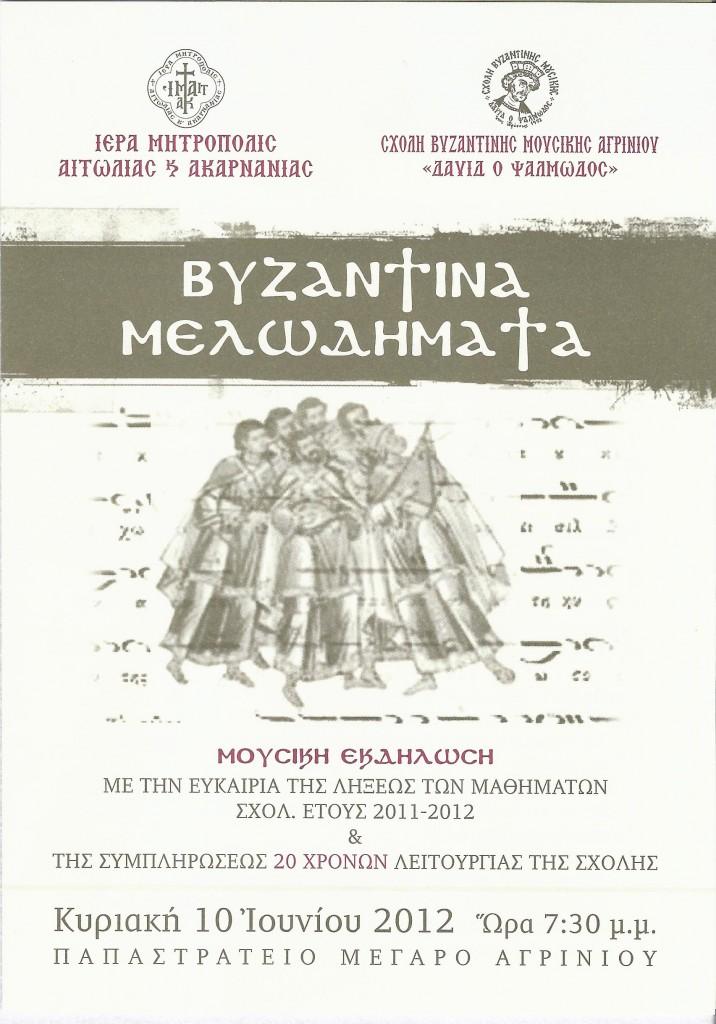 """""""Βυζαντινά Μελωδήματα"""" την Κυριακή στο Παπαστράτειο"""