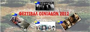 26ο Φεστιβάλ Αρχαίου Θέατρου Οινιαδών